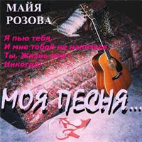 Майя Розова Моя песня… (2011)