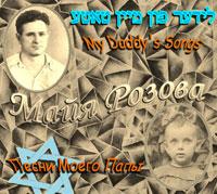 Майя Розова Песни моего папы (2012)