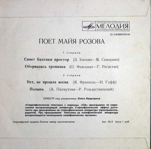 Майя Розова Поёт Майя Розова (1973)